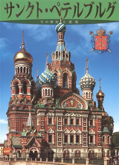Санкт-Петербург. История и архитектура (на японском языке)