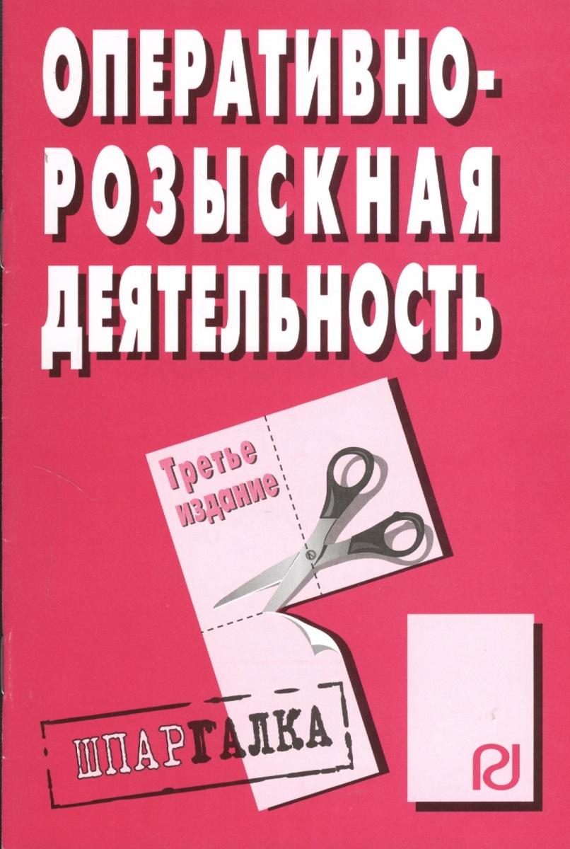 Оперативно-розыскная деятельность. Шпаргалка. Третье издание