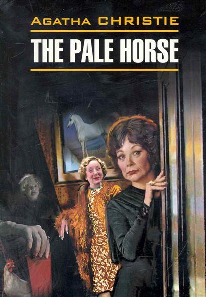 The pale horse / Вилла Белый конь