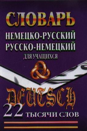 Словарь немецко-русский рус.-нем. для уч.