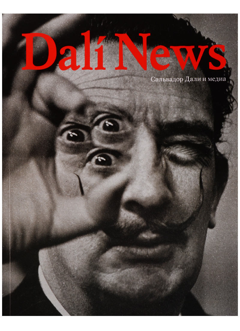Дали С., Лауэрта Х., Рудык А. Dali News. Сальвадор Дали и медиа дали сальвадор дневник одного гения