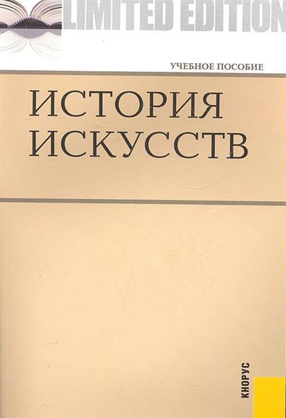 Драч Г., Паниотова Т. (ред.) История искусств Уч. пос.