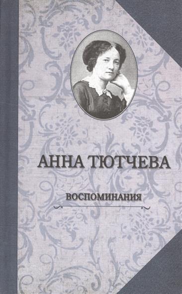 Воспоминания при дворце двух императоров. Дневник