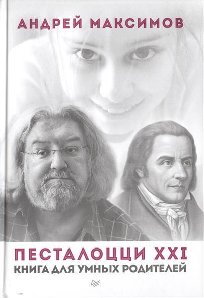 Песталоцци ХХI. Книга для умных родителей