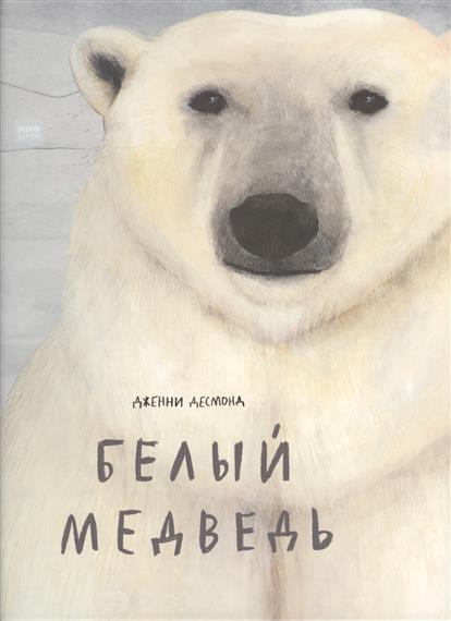 Десмонд Дж. Белый медведь йомен дж отшельник и медведь isbn 9785905782985