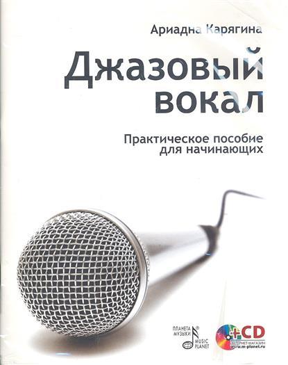 Джазовый вокал Практ. пос. для начинающих