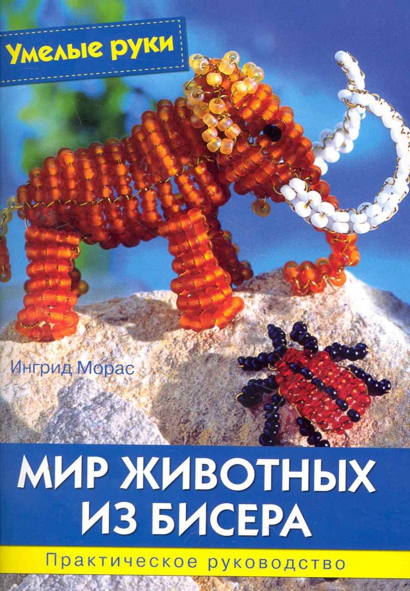 Мир животных из бисера Практ. руководство