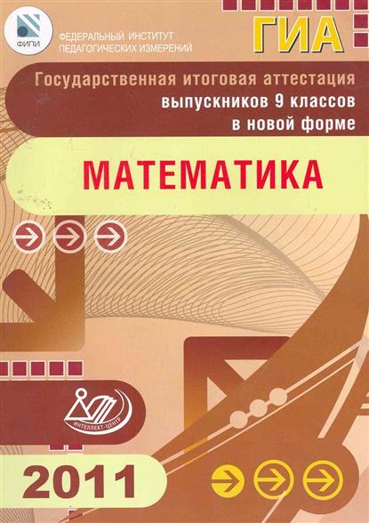 ГИА Математика 9 кл 2011