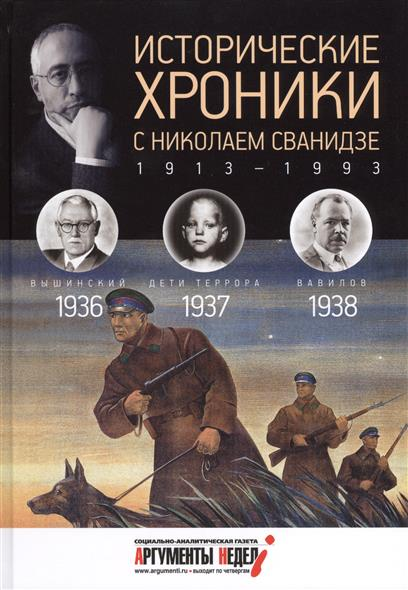 Исторические хроники с Николаем Сванидзе. Выпуск 9. 1936, 1937, 1938