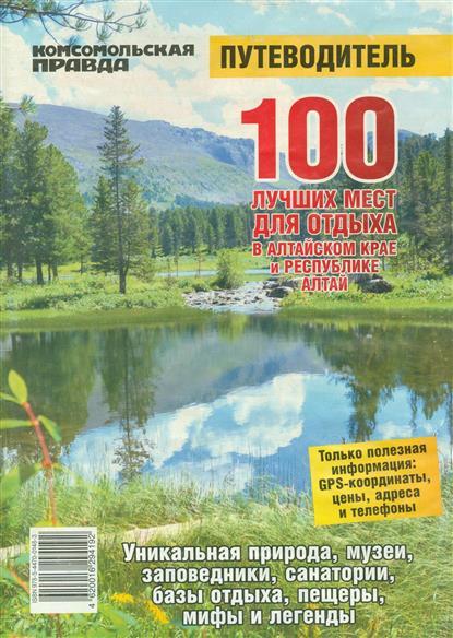100 лучших мест для отдыха в Алтайском крае и Республике Алтай