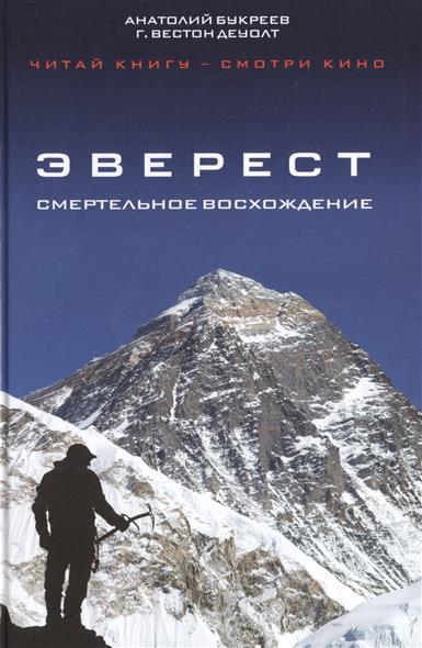 Букреев А., Деуолт Г. Эверест. Смертельное восхождение футболка для беременных printio ловец снов ящерка