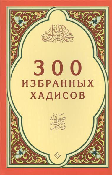 Зарипов И. (ред.) 300 избранных хадисов мансур али насиф венец избранных хадисов