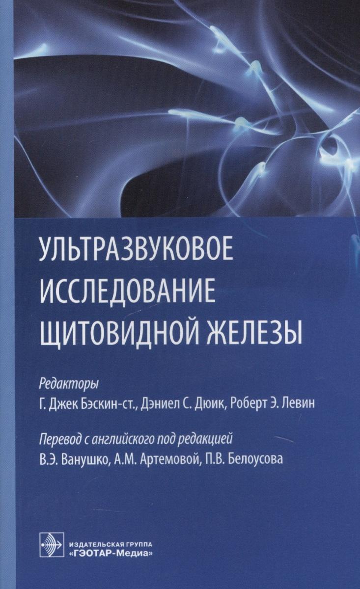 Бэскин-ст. Г., Дюик Д., Левин Р. (ред.) Ультразвуковое исследование щитовидной железы ультразвуковое исследование молочной железы книгу