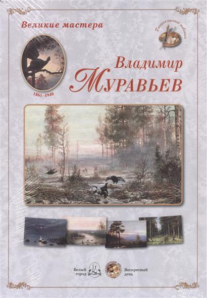 Великие мастера: Владимир Муравьев (набор репродукций картин)