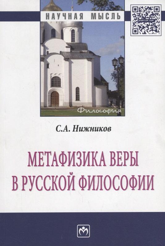 Нижников С. Метафизика веры в русской философии цена