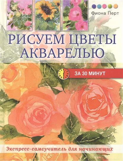Перт Ф. Рисуем цветы акварелью саломатина е ред рисуем акварелью экзотические цветы для детей от 7 лет