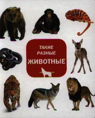 Мещеряков В. (ред.) Такие разные животные иида ориха такие разные суши