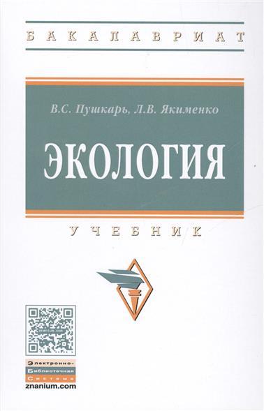 Пушкарь В., Якименко Л. Экология. Учебник