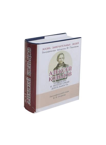 Алексей Кольцов. Его жизнь и литературная деятельность. Биографический очерк (миниатюрное издание)
