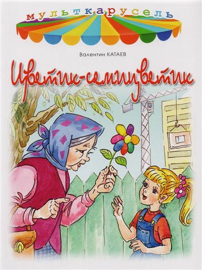 Катаев В.: Цветик-семицветик