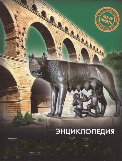Древний Рим. Энциклопедия