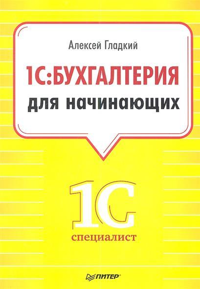 Гладкий А. 1C:Бухгалтерия для начинающих гладкий а а скачать бесплатно