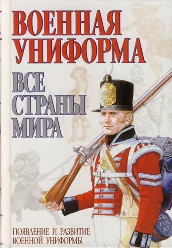 Военная униформа Все страны мира