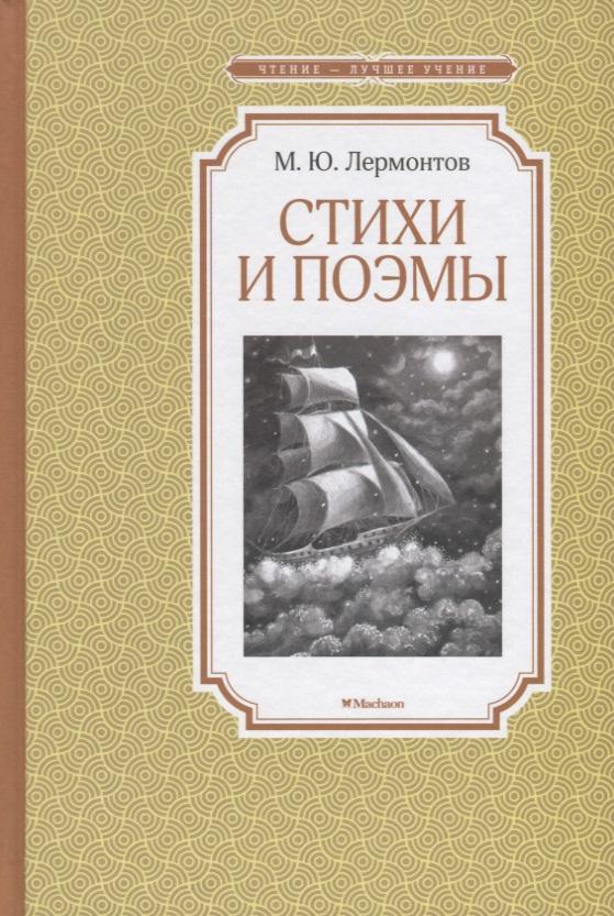 Лермонтов М. Стихи и поэмы уэльбек м очертания последнего берега стихи