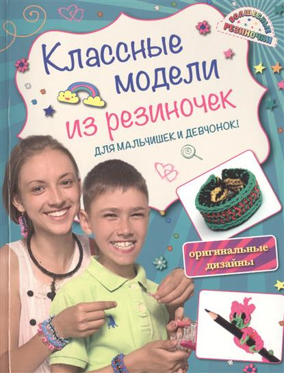 Классные модели из резиночек для мальчишек и девчонок Оригинальные дизайны