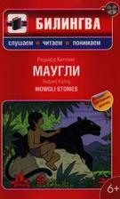 Маугли. MOWGLI STOREIES