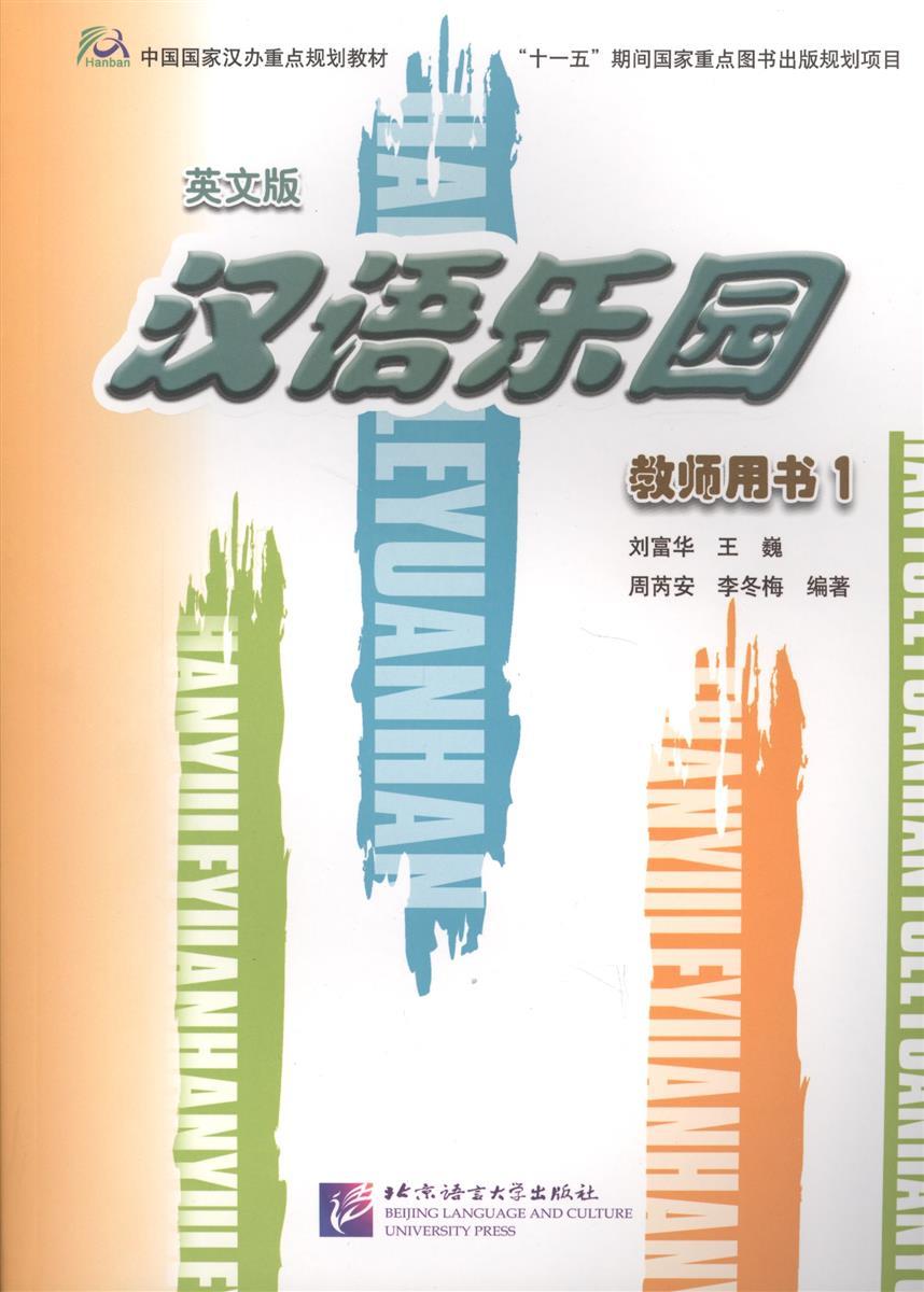 Liu Fuhua, Wang Wei, Zhou Ruia Chinese Paradise. The Fan Way to Learn Chinese. Teacher's Book 1 / Царство китайского языка. 1 (книга на китайском и английском языках) zhou yi the book of change the chinese culture book in chinese edition