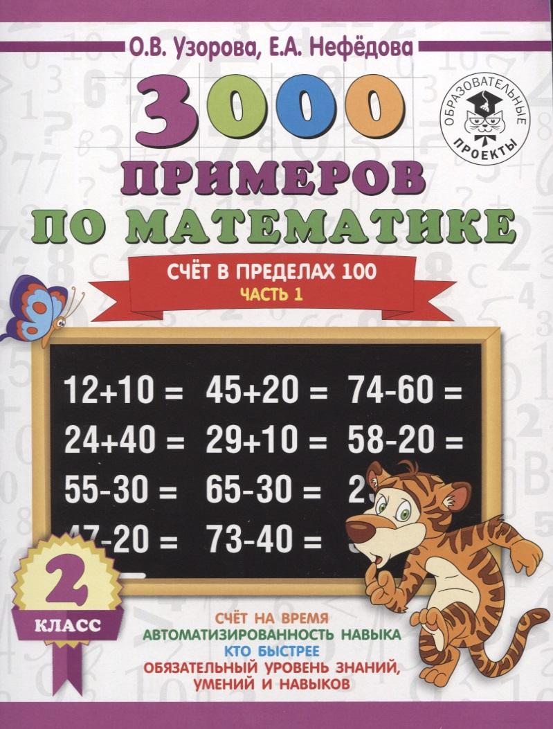 3000 примеров по математике. 2 класс. Счет в пределах 100. Часть 1