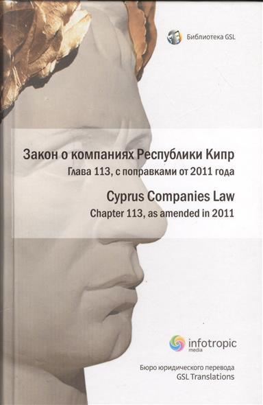 Закон о компаниях Республики Кипр. Глава 113 = Cyprus Companies Law. Chapter 113, as amended in 2011 buy monitor cyprus