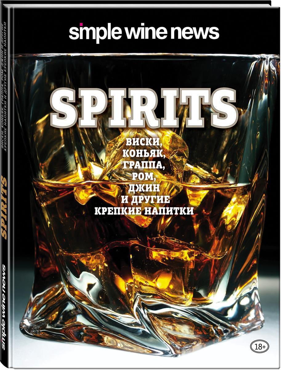 Spirits. Виски, коньяк, граппа, ром и другие крепкие напитки