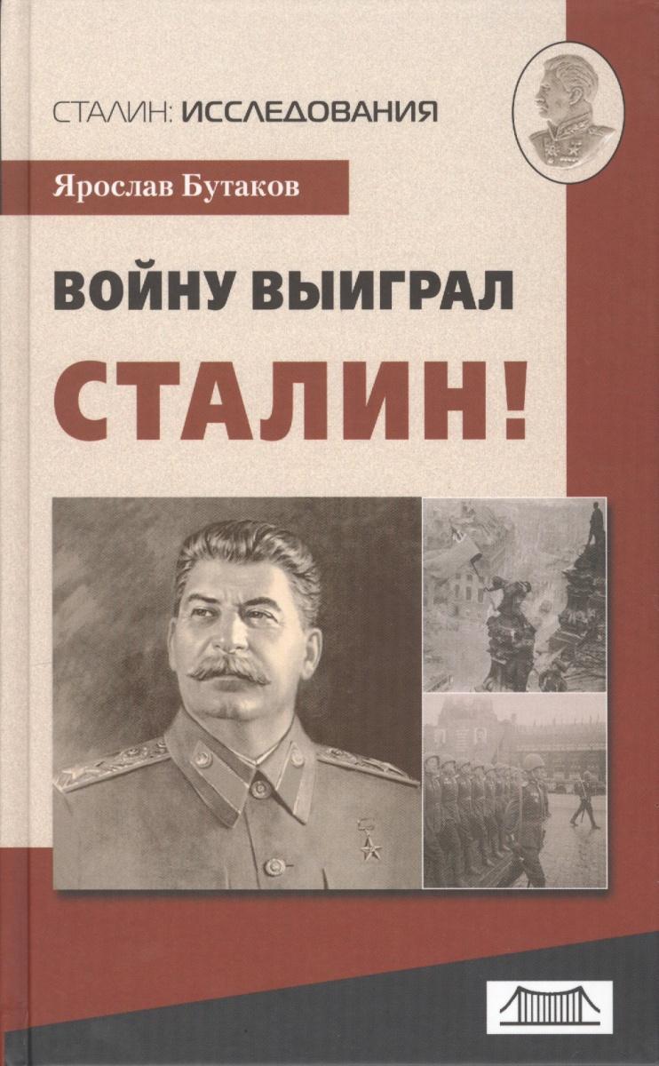 Бутаков Я. Войну выиграл Сталин!