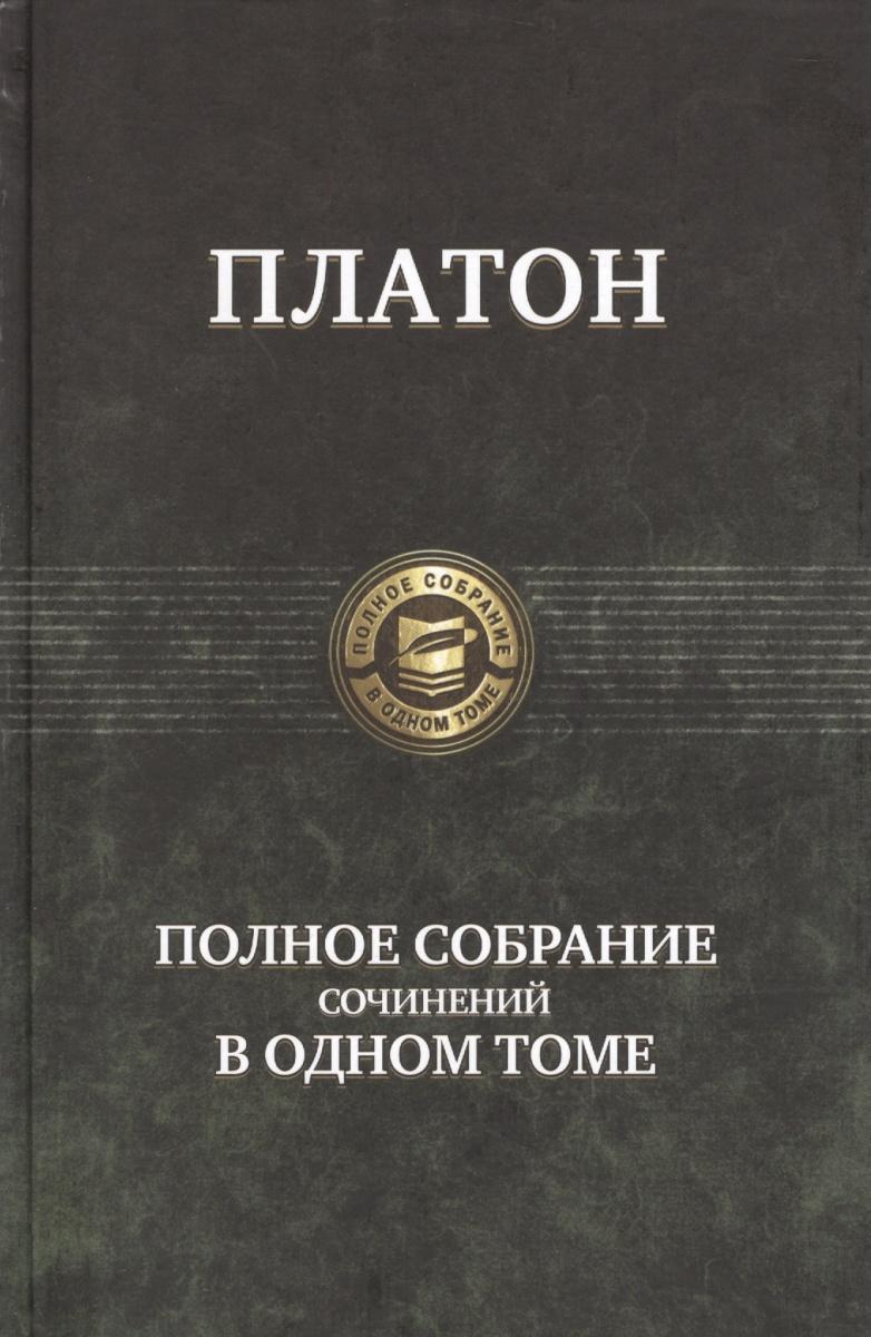 Платон Платон. Полное собрание сочинений в одном томе