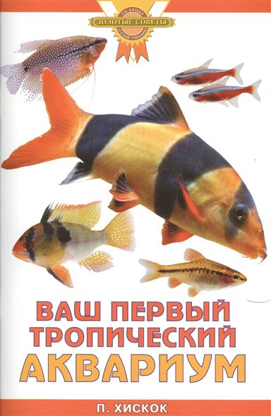 Хискок П. Ваш первый тропический аквариум аквариум с крышкой светильником акваплюс std п 60 50х30х40 венге