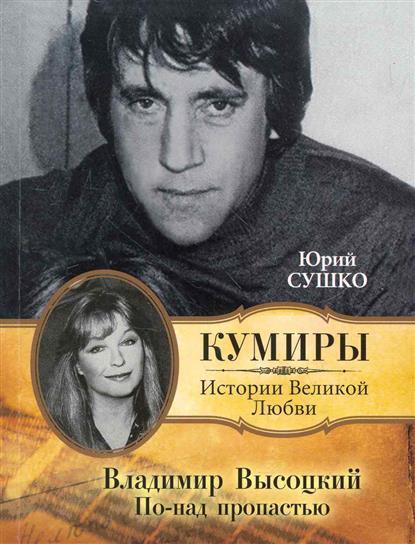 Владимир Высоцкий По-над пропастью