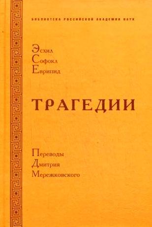 Эсхил Эсхил Софокл Еврипид Трагедии еврипид троянки с иллюстрациями