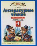 Кац Э. Литературное чтение 4 кл Р/т ч.2 учебники вентана граф литературное чтение 4 кл учебник ч 2