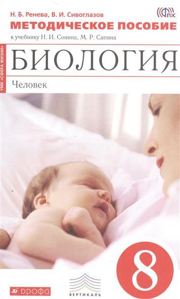 Ренева Н., Сивоглазов В. Биология. Методическое пособие к учебнику Н.И. Сонина, М.Р.