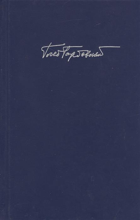 Горбовский Г. Собрание сочинений. В 7 томах. Том 6. Книга 1. Повести. 1981-1989 цена 2017