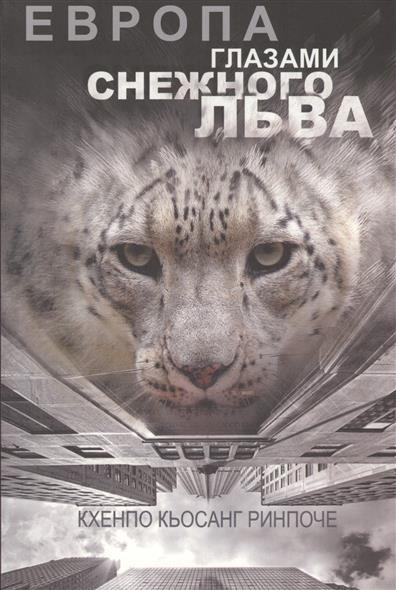 Ринпоче К. Европа. Глазами снежного льва йонге мингьюр ринпоче радостная мудрость принятие перемен и обретение свободы