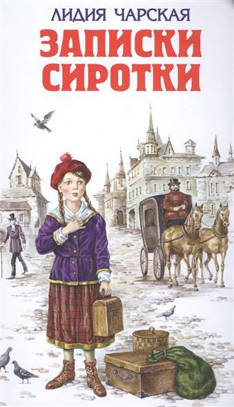 Чарская Л. Записки сиротки лидия чарская записки сиротки