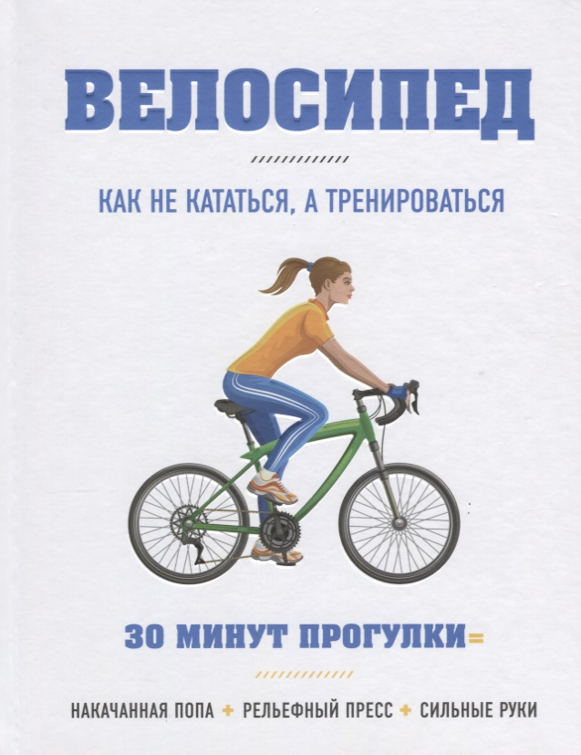 Хьюитт Б. Велосипед. Как не кататься, а тренироваться