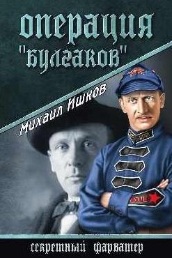 Ишков М. Операция