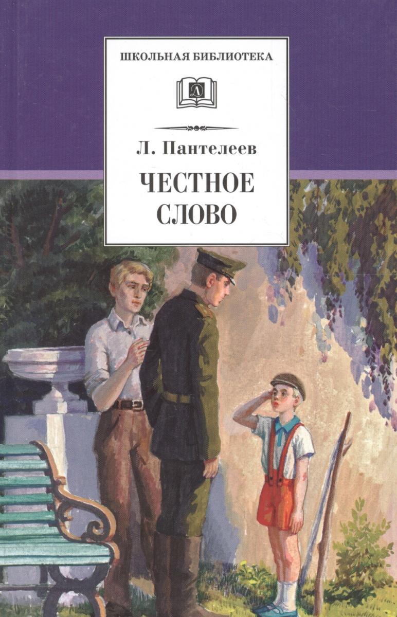 Пантелеев Л. Честное слово честное слово дороже денег как воспитывались купеческие дети