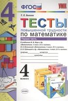 Тесты повышенной трудности по математике. 4 класс. Часть 1. К учебникам: М.И. Моро и др.