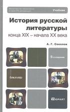 История русской литературы конца 19 - нач. 20 века