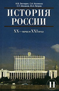 История России 20 нач. 21 века 11 кл.